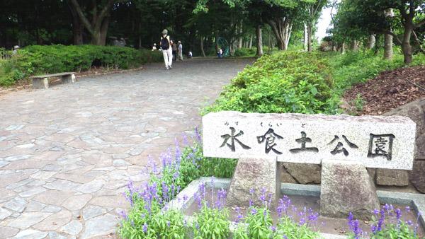 水喰土(みずくらいど)公園
