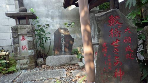 鮫ヶ橋せきどめの神 碑