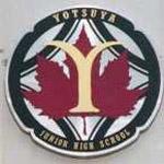 四谷中学校のプラタナスのデザインの校章