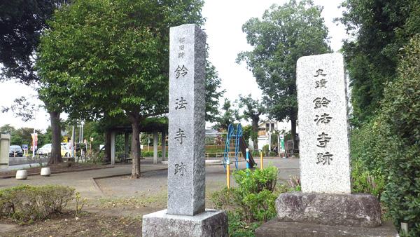 鈴法寺跡碑