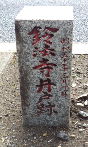 鈴法寺井戸跡の石碑