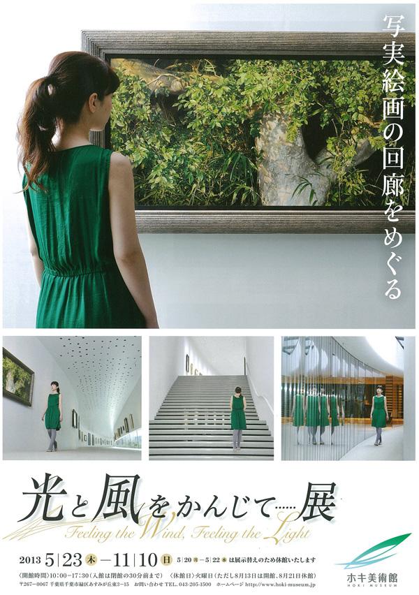 ホキ美術館「光と風を感じてのポスター」