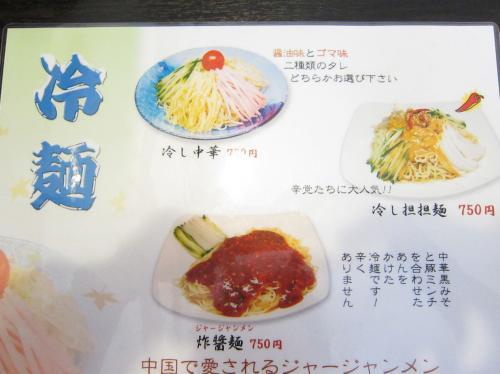 冷麺メニュー