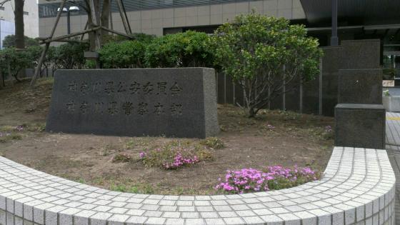神奈川県警本部前