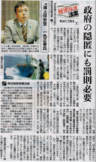 秘密保護法案 朝日新聞10月5日付 朝刊