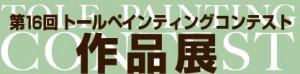 作品展ロゴ