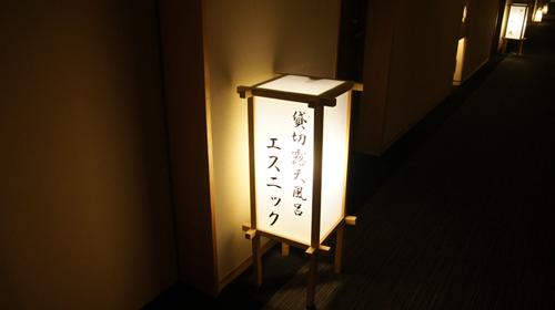 2013年9月25日支笏翆山亭 199