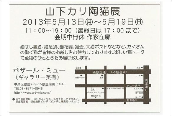 山下カリ陶猫展2013 裏
