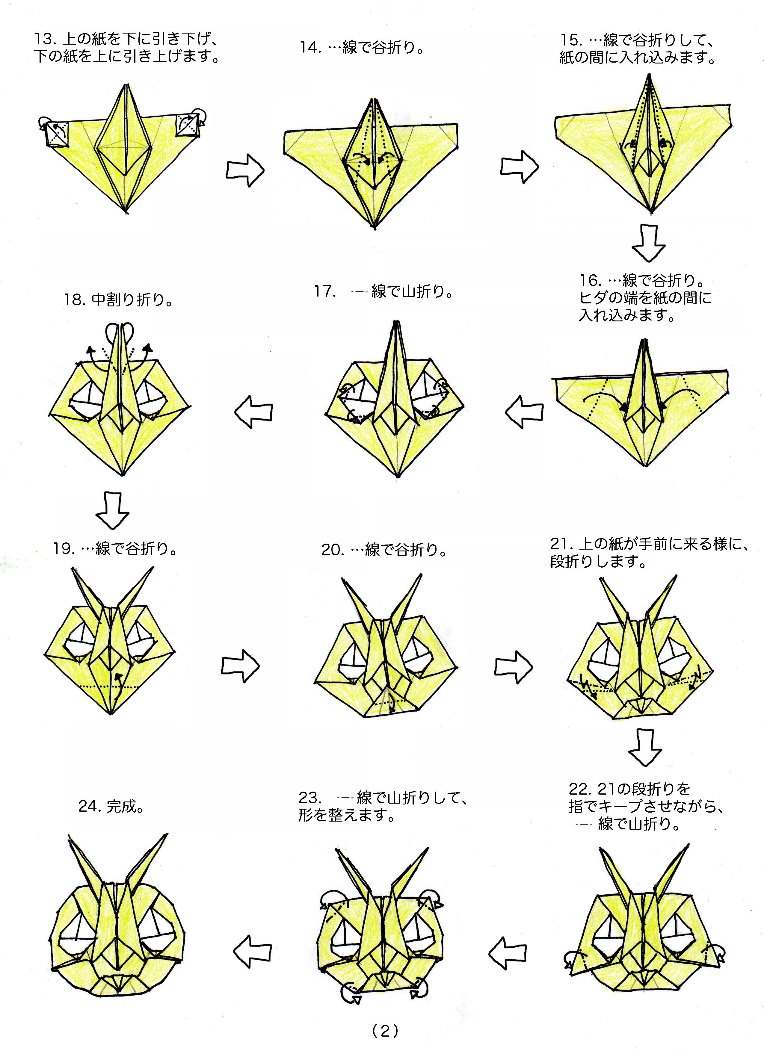 折り紙の アンパンマン折り紙の折り方 : キャラ折りのススメ 〜CHARA-ORI ...
