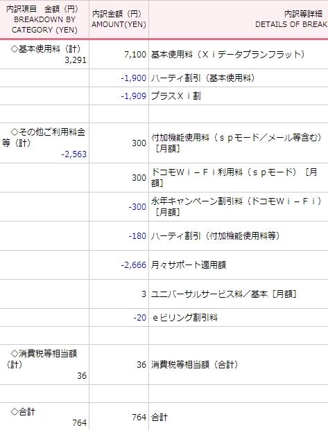 Baidu IME_2013-8-31_19-0-10