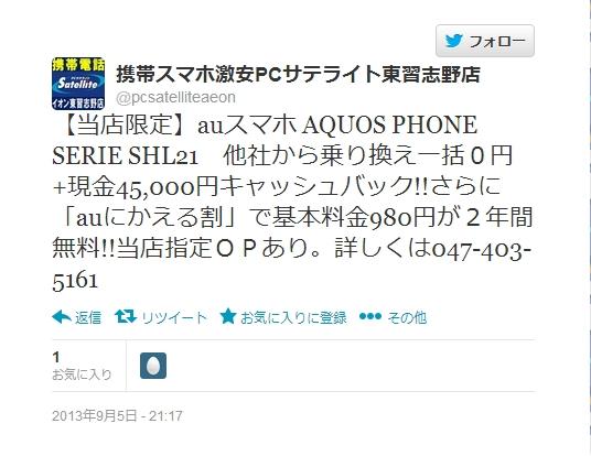 Baidu IME_2013-9-6_15-1-27