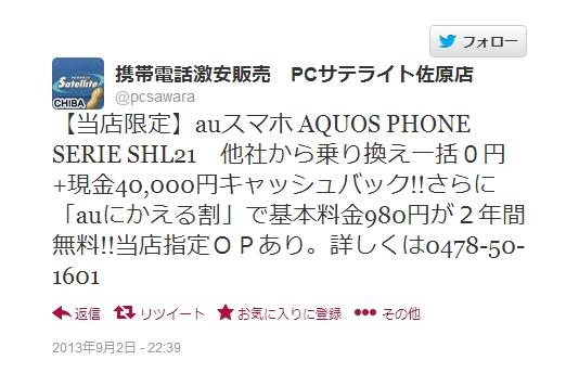Baidu IME_2013-9-6_15-0-48