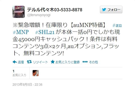 Baidu IME_2013-9-6_15-2-9