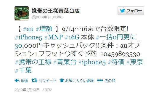 Baidu IME_2013-9-14_15-0-21