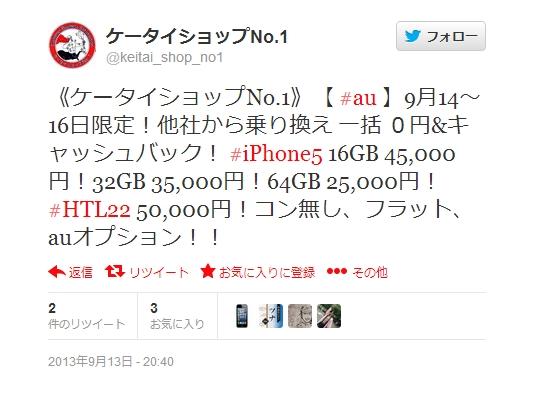 Baidu IME_2013-9-14_15-4-21