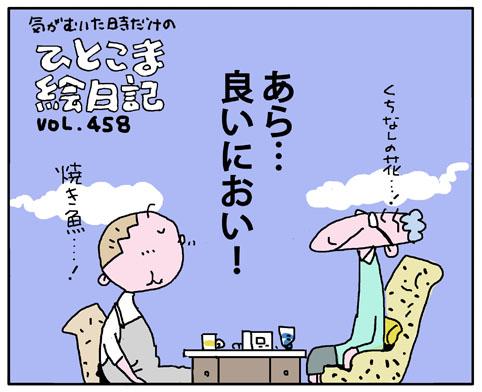 絵日記458