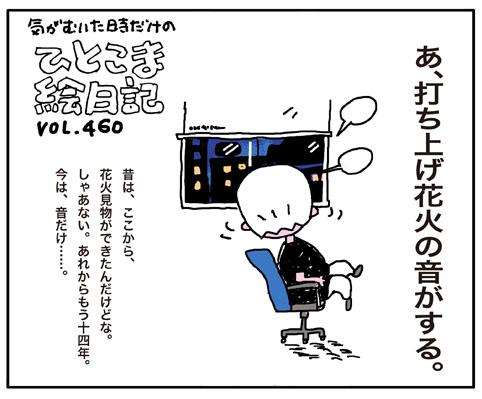 絵日記460