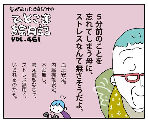 絵日記461