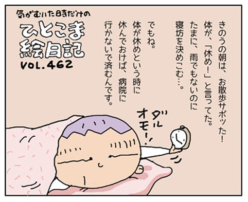 絵日記462