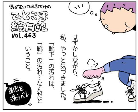 絵日記463