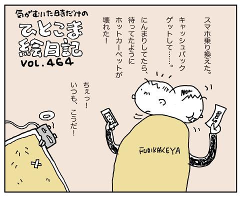 絵日記464