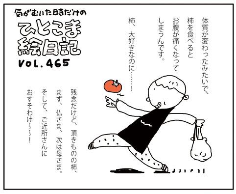 絵日記465