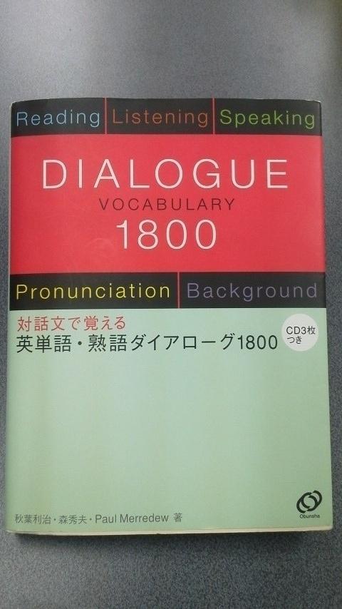 ダイアローグ1800
