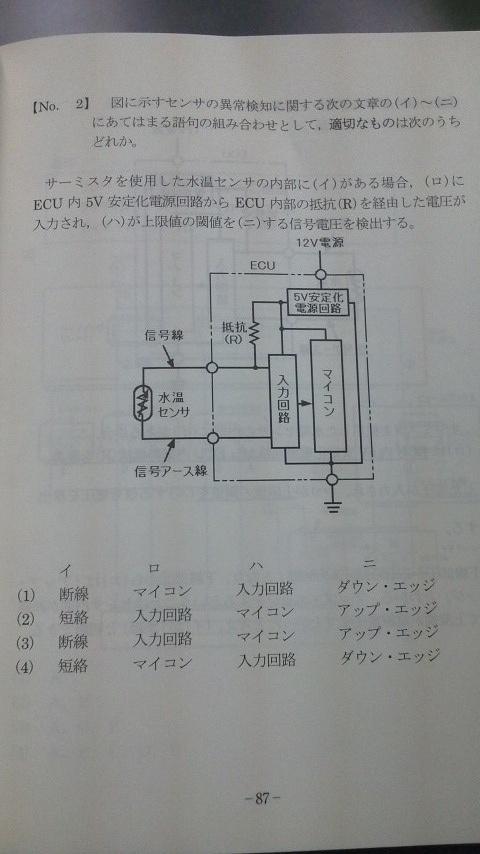 一級問題 20/11-2