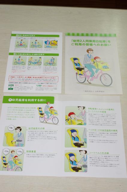 幼児2人自転車冊子