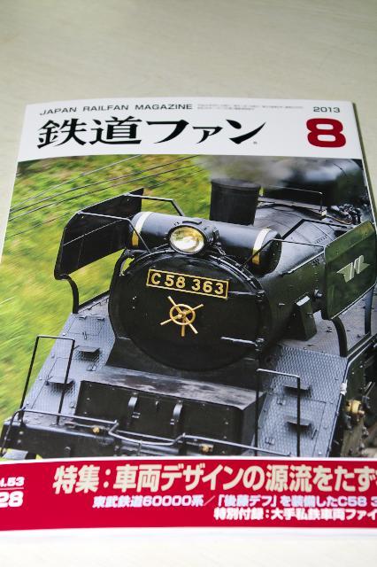 鉄道ファン8月号