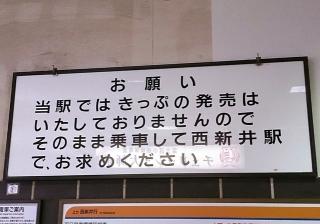 Nishiarai (5)