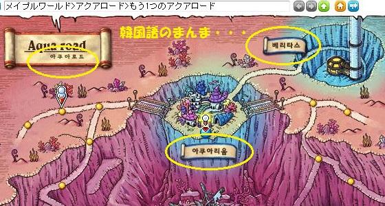 もう一つのアクアリウム、MAP、韓国語・・・、560.300