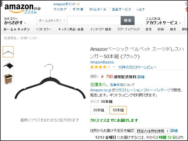 AmazonBasics_Hanger_13.jpg