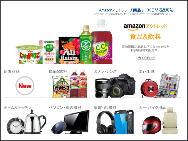 Amazon_Outlet_01.jpg