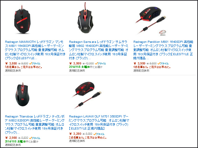 Redragon_Mouse_01.jpg