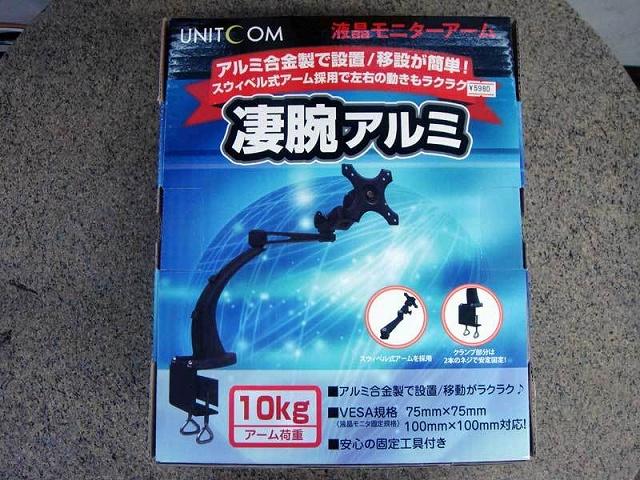 UNI-LCD-ARM-ALM_01.jpg