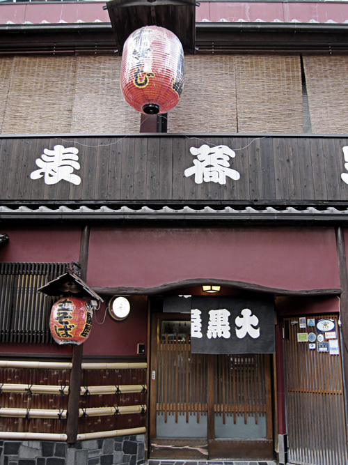 daikokuya_1.jpg
