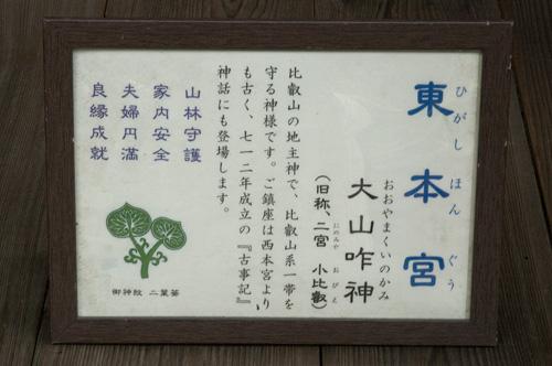 hiyoshitaisya_13_7_30_8.jpg