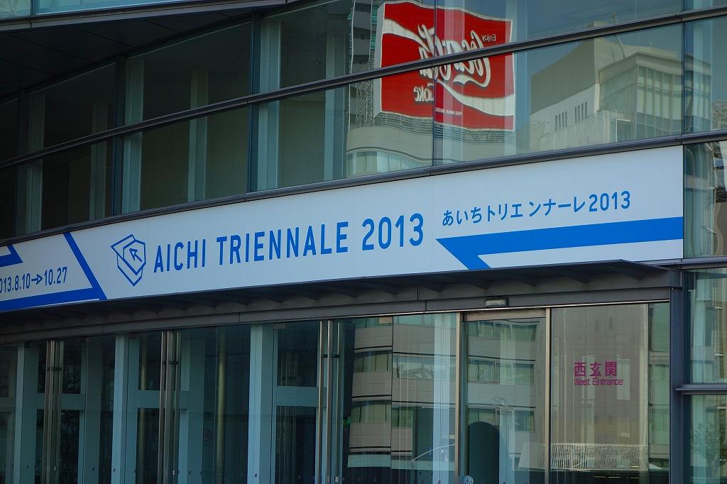 トリエンナーレ 2013
