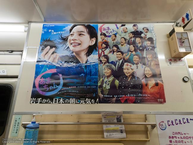 あまちゃんロケで使った三陸鉄道北リアス線の列車の車内と「あまちゃん」のポスター