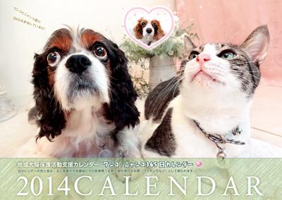 2014年ワンコ・ニャンコ365日カレンダーの表紙ができました!