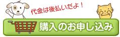 2015年ワンコ・ニャンコ365日購入のお申し込み