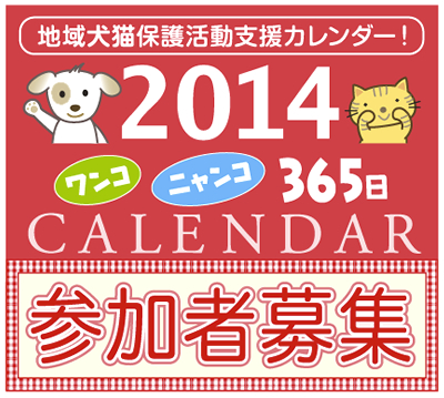 2014calendar_sanka_banner.jpg