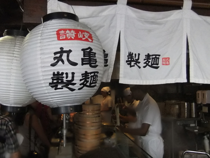 8/4 丸亀製麺1