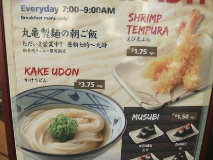8/4 丸亀製麺3