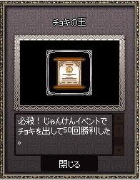 チョキの王 じゃんけん 撮影 8