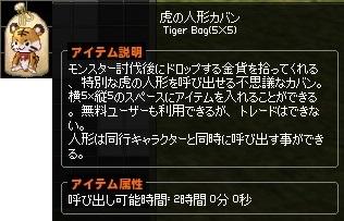 じゃんけん 虎の人形カバン グーの王 1-horz