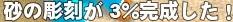 テロップ コンヌース海岸砂祭り イベント 27