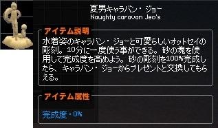 夏男キャラバン・ジョー コンヌース海岸砂祭り イベント 21-horz