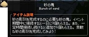 砂の塊 コンヌース海岸砂祭り イベント 3-horz